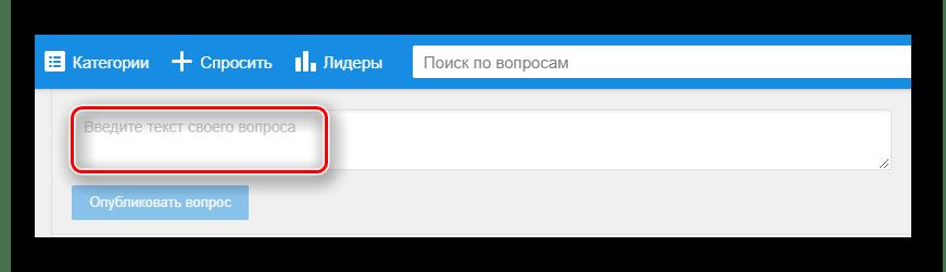 Поле для введения текста вопроса на Mail Ru