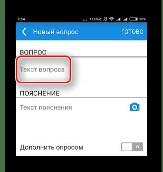 Строка для ввода заголовка вопроса в приложении Mail ru