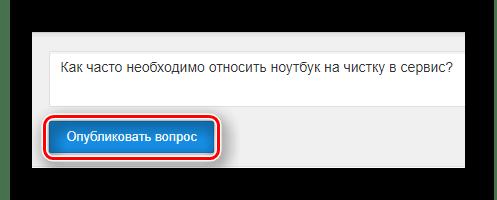 Кнопка публикации вопроса на сервис Mail Ru