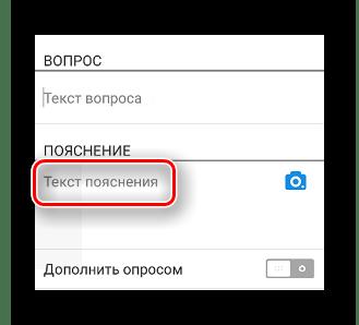 Строка дополнительной информации вопроса в приложении Mail ru