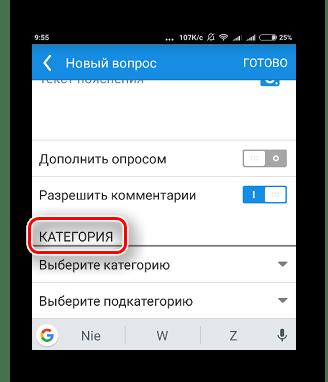 Пункт категории при создании вопроса на Mail ru