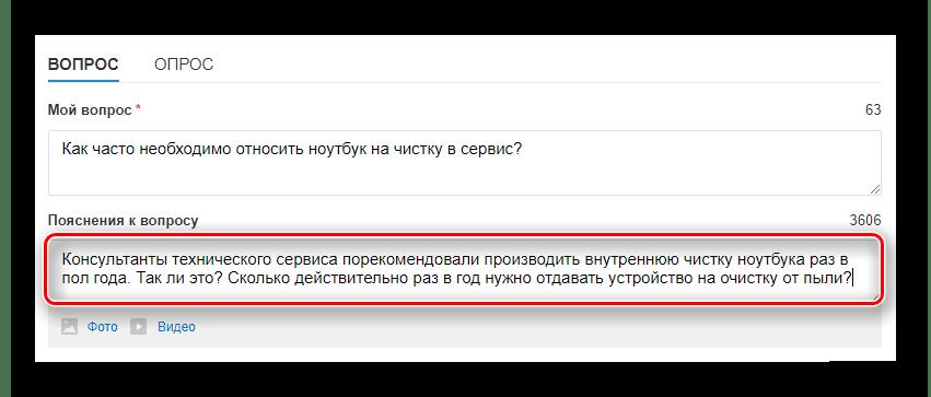 Строка для пояснения вопроса как дополнение на сайте Mail Ru