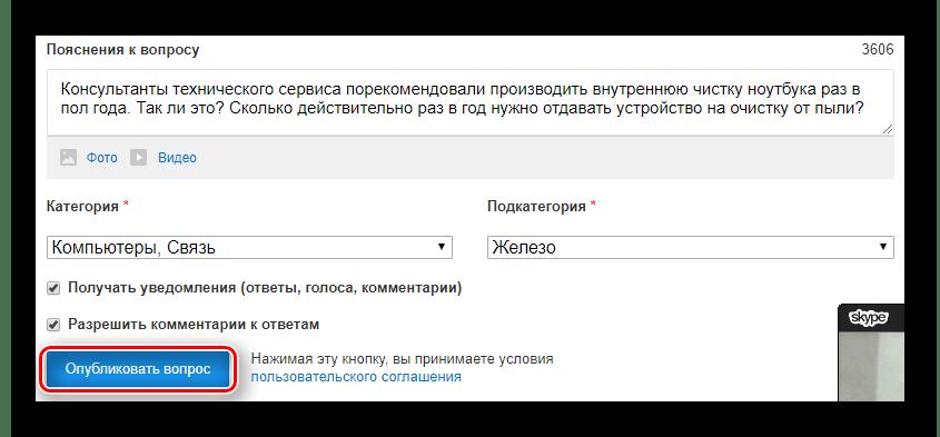 Кнопка окончательной публикации вопроса на Mail Ru