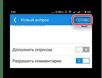Кнопка отправки созданного вопроса на Mail ru