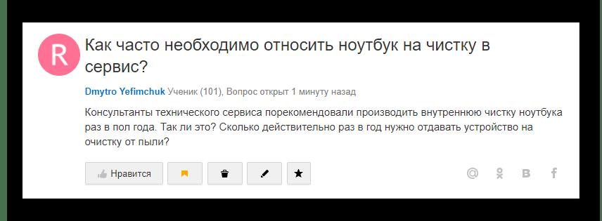 Опубликованный вопрос на сервисе ответы Mail Ru