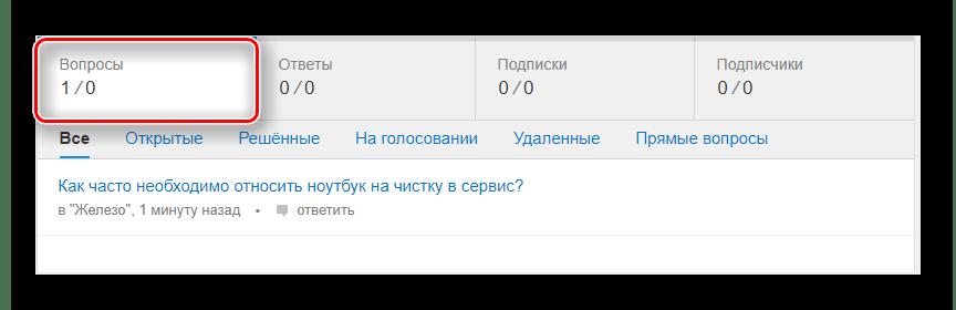 Панель вопросов в личном кабинете Mail Ru