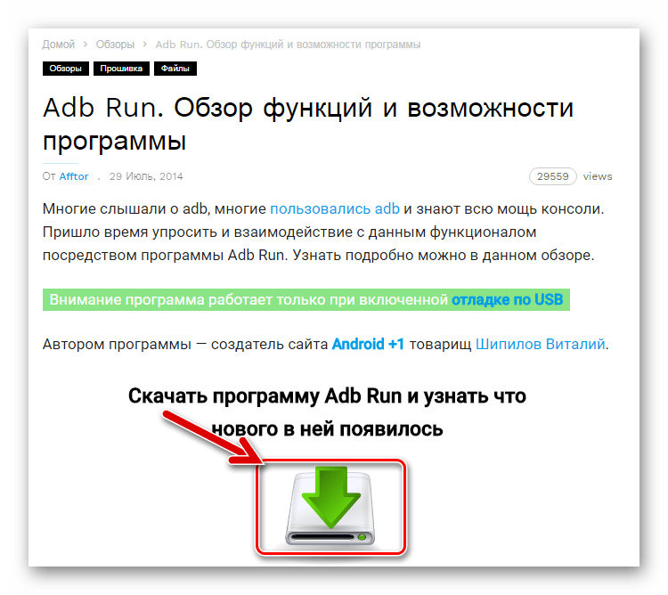 ADB Run загрузка с официального сайта