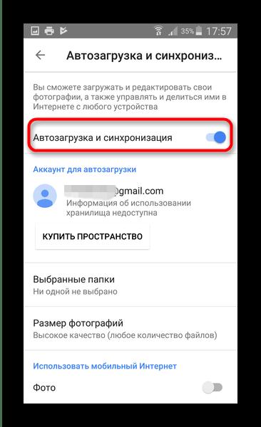 Активировать синхронизацию снимков в Гугл Фото для переноса между устройствами Самсунг