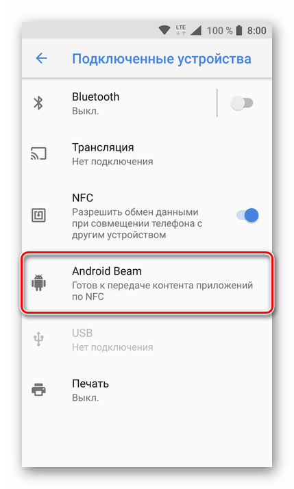 Android Beam на Android 8