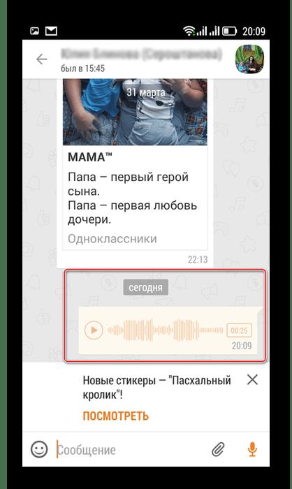 Аудиосообщение в чате в приложении сети Одноклассники