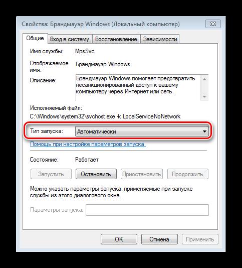 Автоматический запуск службы брандмауэр Windows 7