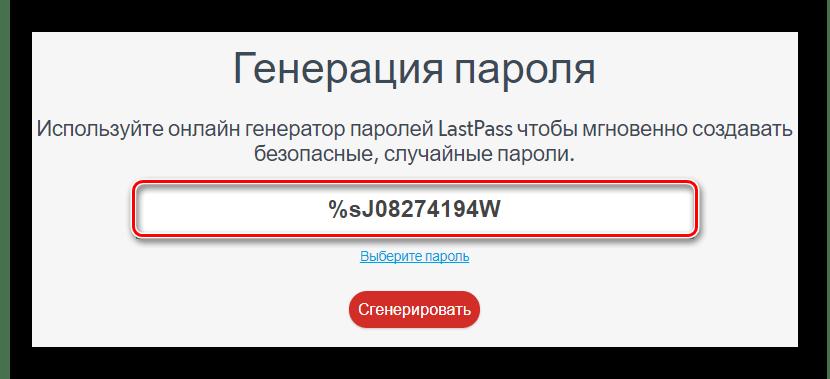 Автоматически сгенерированный пароль в онлайн-сервисе LastPass