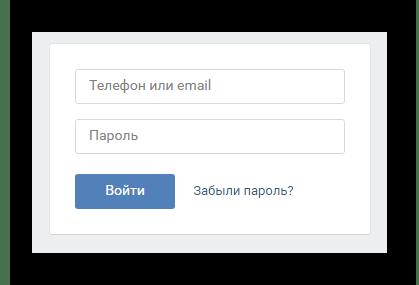 Авторизация на сайте ВКонтакте для VK Audiopad