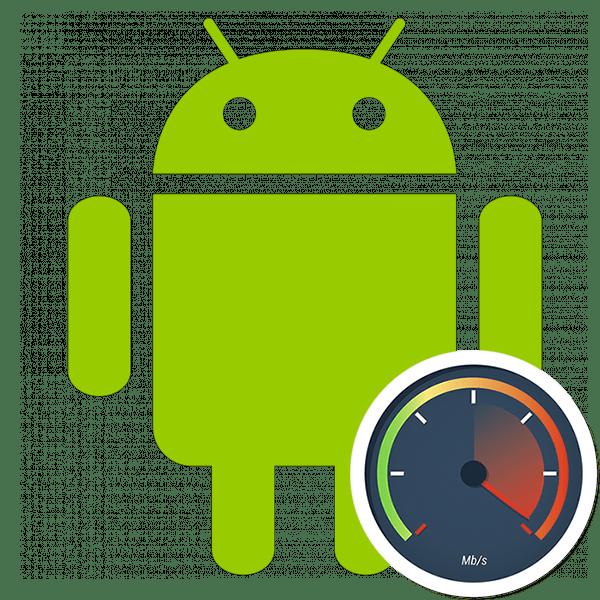 Как ускорить интернет на Android