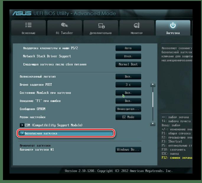 Безопасная загрузка UEFI