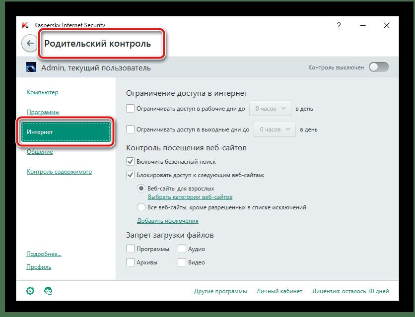 Блокировать сайты Kaspersky Internet Security