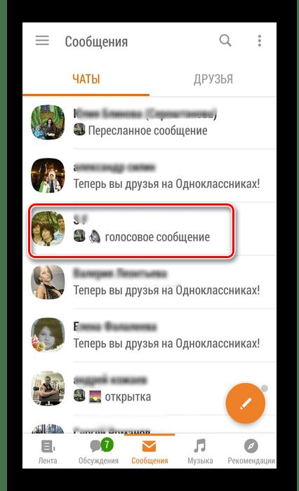 Чат с юзером в приложении Одноклассники