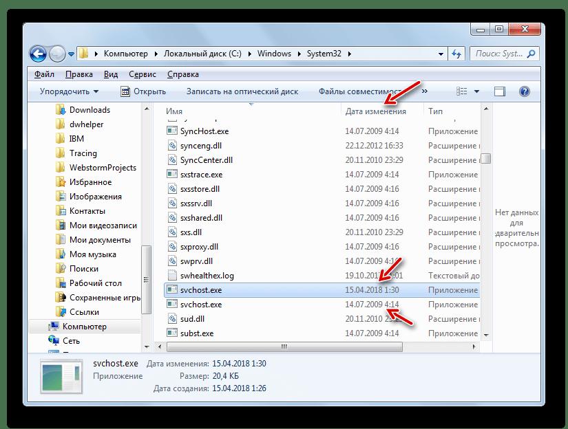 Даты изменения файлов SVCHOST.EXE в Проводнике в Windows 7