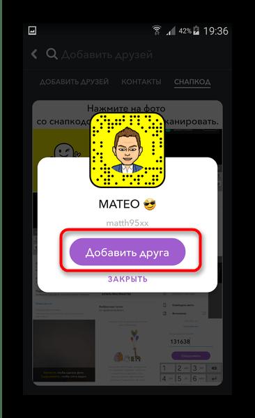 Добавить друга через скан снапкода в Snapchat