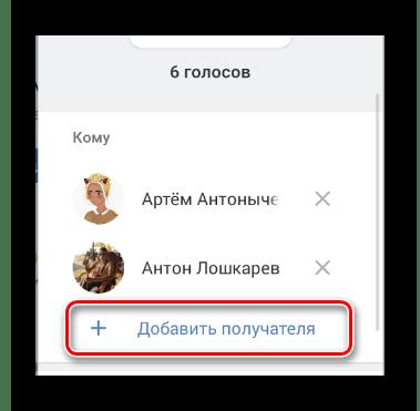 Добавление дополнительных получателей в приложении ВКонтакте