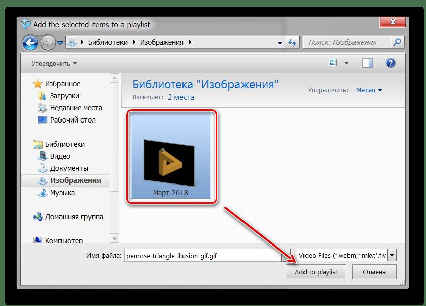 Добавление гифки в плейлист PUSH Video Wallpaper