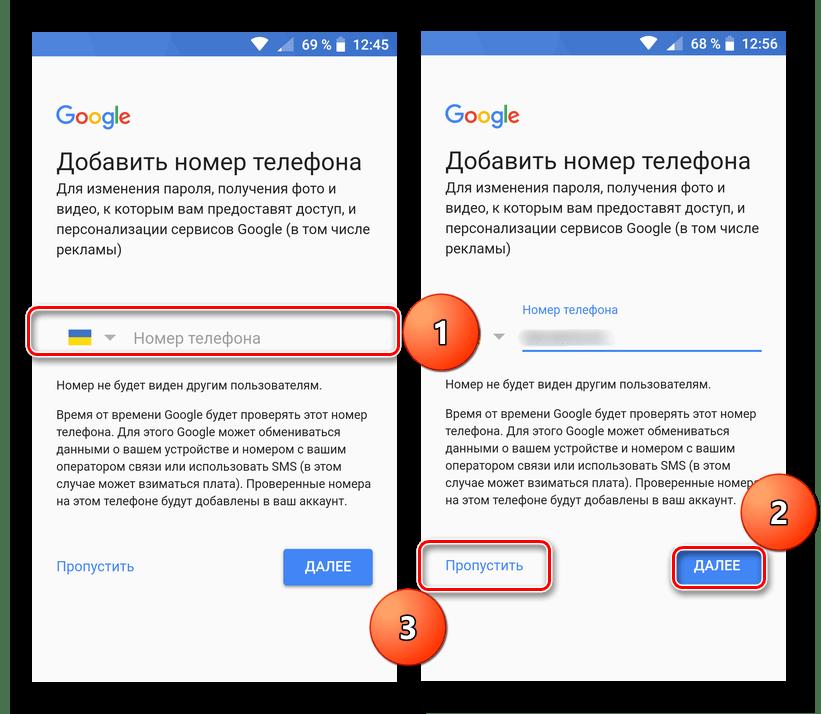 Добавление номера телефона для аккаунта Google на Android