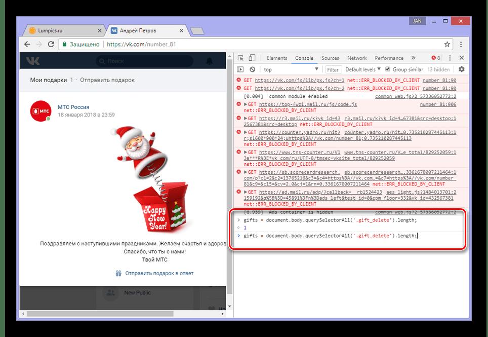 Добавление первой части кода удаления подарков ВК