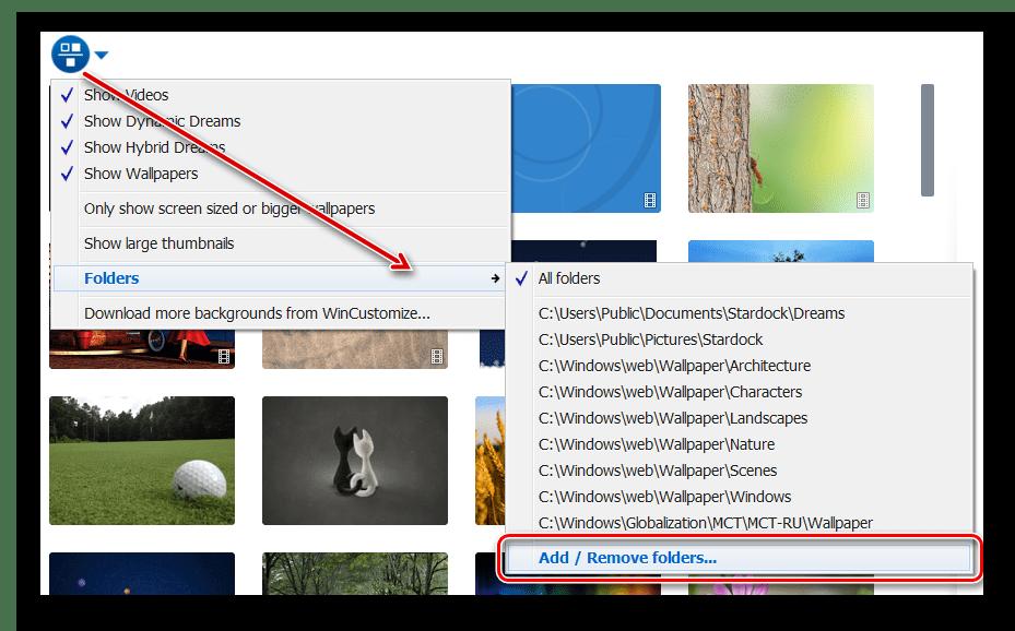 Добавление пользовательского файла в DeskScapes