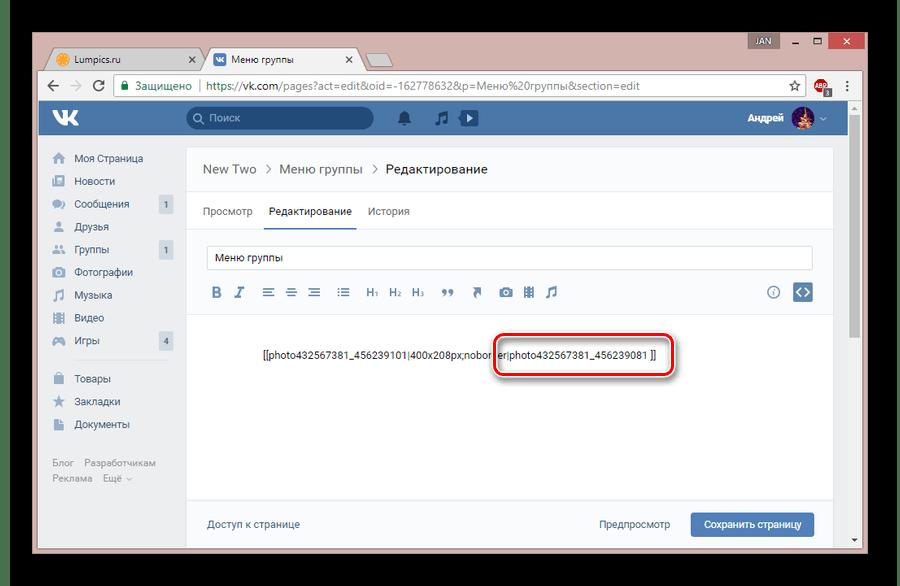 Добавление внутренней ссылки ВКонтакте для картинки