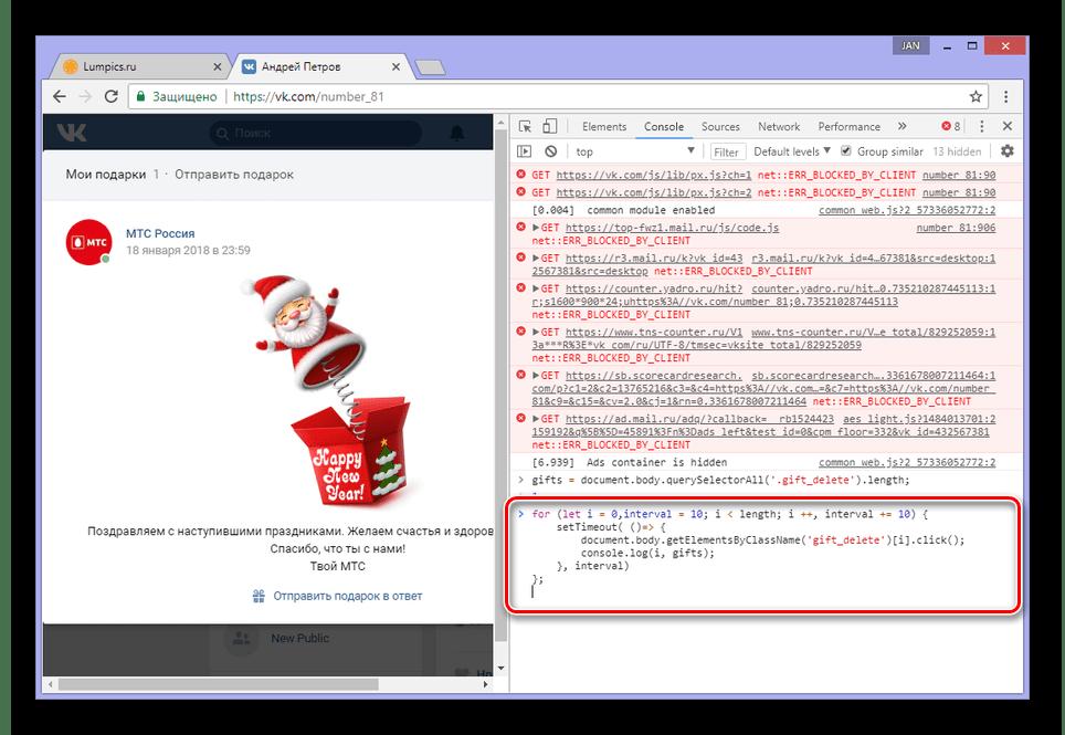 Добавление второй части кода удаления подарков ВК