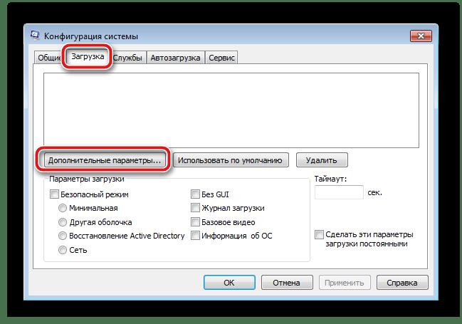 Дополнительные параметры конфигурации системы