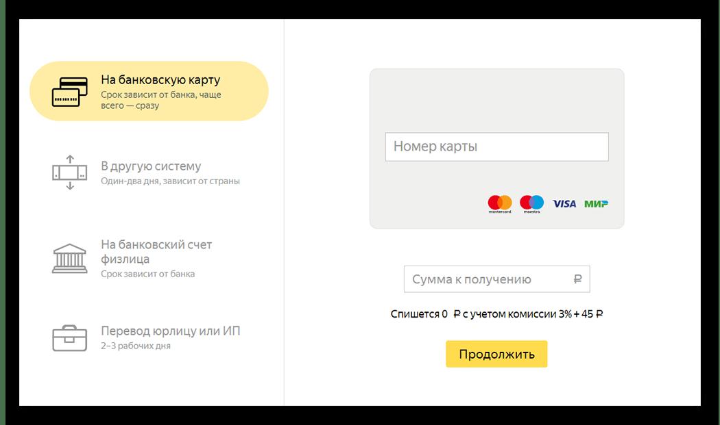 Доступные способы вывода средств на Yandex Money