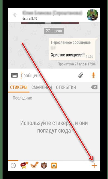 Ещё стикеры в приложении Одноклассники
