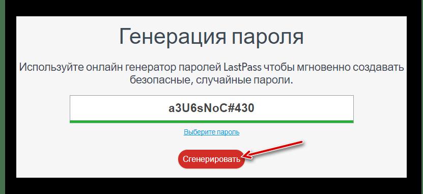 Генерация сложного пароля в онлайн-сервисе LastPass