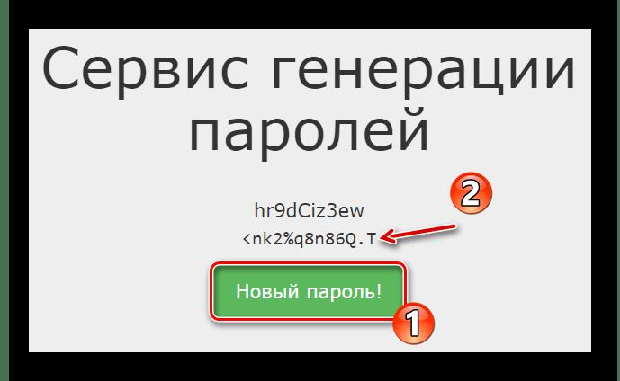 Генерация сложного пароля в веб-сервисе Generatorpassword