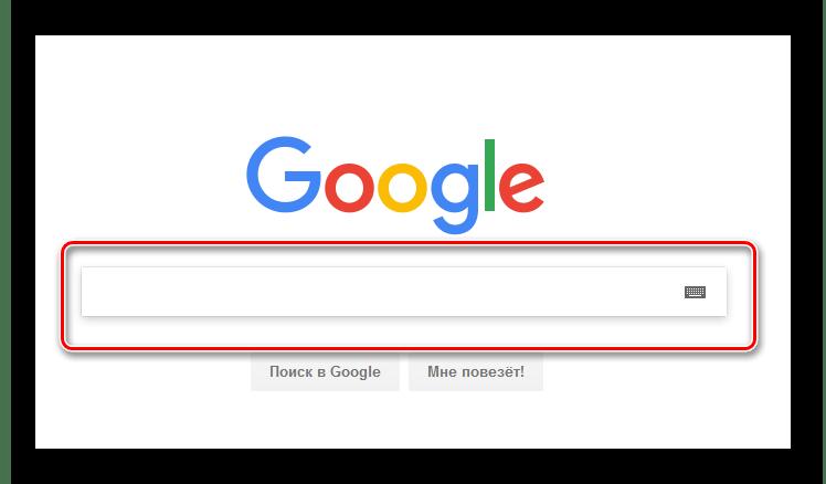 Главная страница Гугл