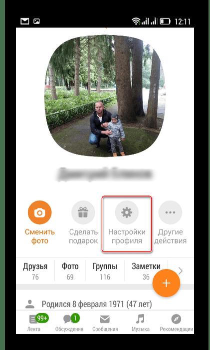 Главная страница мобильного приложения Одноклассники