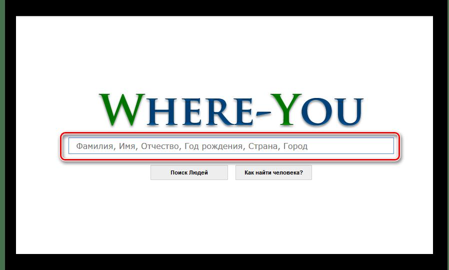 Главная страница where-you.com