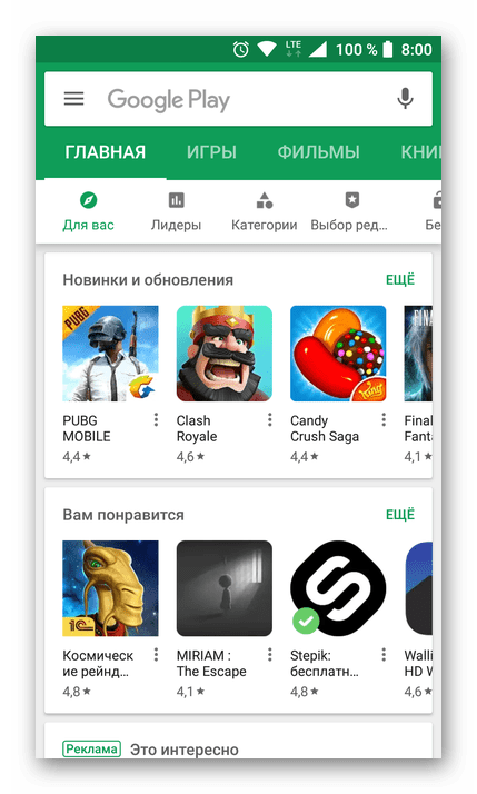 Главное меню Play Market на Android