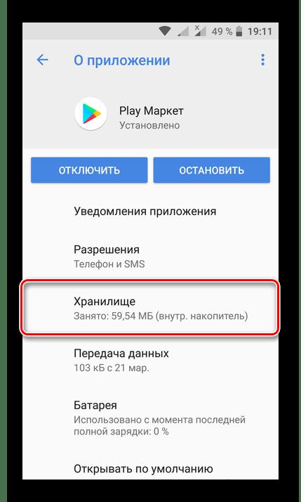 Хранилище Play Market на Android