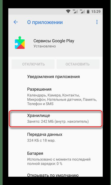 Хранилище Сервисов Google Play на Android