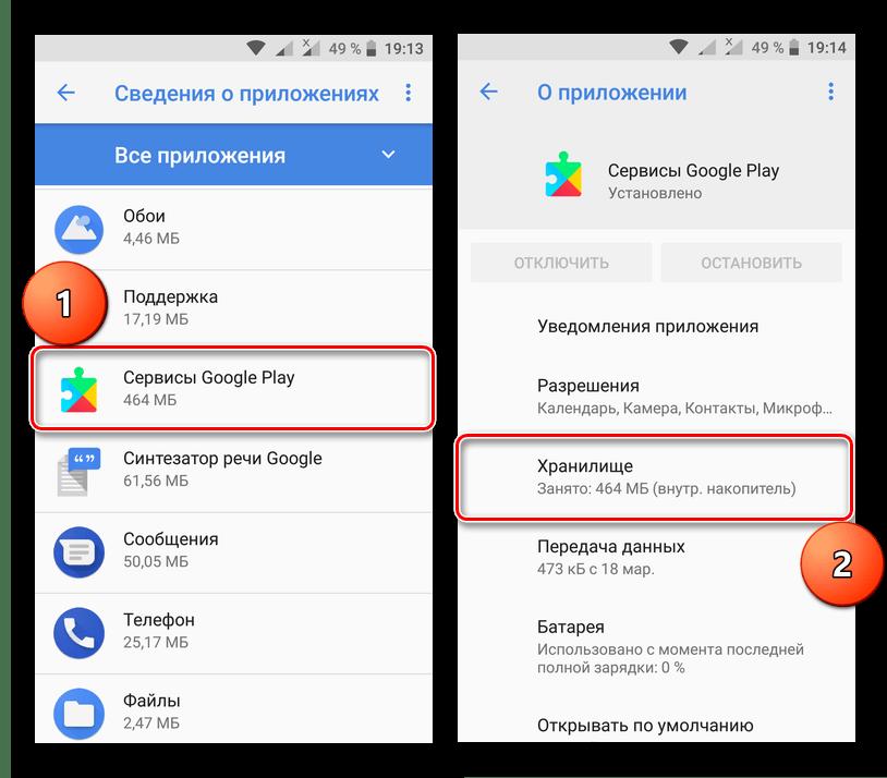 Хранилище у Сервисов Google Play на Android