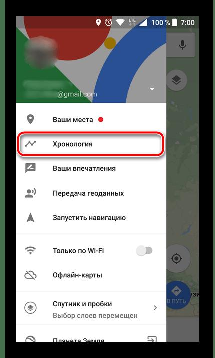 Хронология в мобильном Google Maps