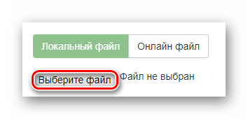 Импорт документа в онлайн-сервис Online Converting