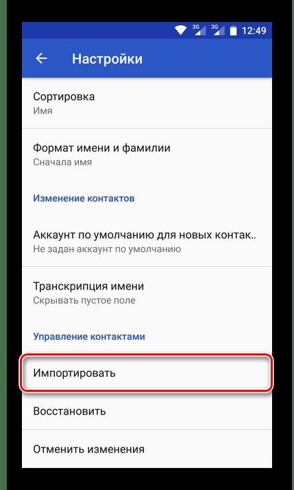 Импорт контактов через настройки на Android