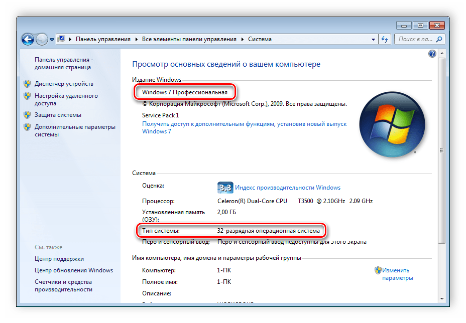 Информация о системе Windows 7