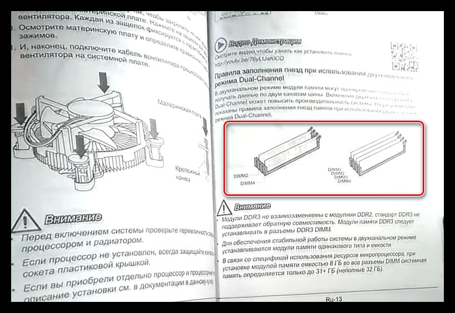 Инструкция по установке модулей памяти для включения двухканального режима