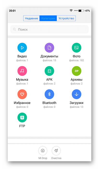 Интерфейс проводника Android