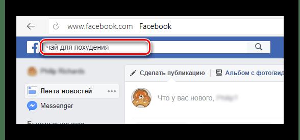 Использование встроенного поиска для выявления страниц конкурентов на Фейсбук