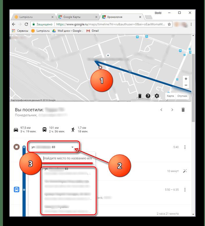 Исправление ошибки определенного места в Google Maps